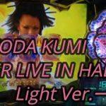 【パチンコ実機】CR KODA KUMI FEVER LIVE IN HALL II Light Ver.ー18ー