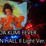 【パチンコ実機】CR KODA KUMI FEVER LIVE IN HALL II Light Ver.ー6ー 【アカペラ出現】