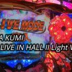 【パチンコ実機】CR KODA KUMI FEVER LIVE IN HALL II Light Ver.ー8ー