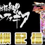 【パチンコ】CRF戦姫絶唱シンフォギア LIGHT ver. 生放送⑩ 【実機配信 Live】