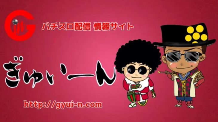 【パチンコ】CR義風堂々!!~兼続と慶次~【旧MAXタイプ】