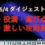 M#1 さすべぇ【ギャンブル卓100万G】5/4 ダイジェスト MJモバイル