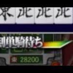 M#3 さすべぇ【ギャンブル卓100万G】5/6 ダイジェスト MJモバイル