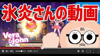 Moon Princess(ムンプリ)のフリースピンで大逆転!?@ベラジョンカジノ【必勝tuber】【氷炎さんのオンラインカジノ動画】