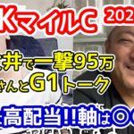 【展開・狙い】NHKマイルC2020・ギャンブルの達人ゴーアサヌマさんと対談!
