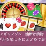 Online gambling – staying on-guard ( in Japanese) オンラインギャンブル 油断は禁物