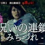 【パチンコ演出動画③】呪いの連鎖 みちづれ/Pリング 呪いの7日間2《公式》