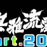 【パチンコ】Pハイスクール・フリート Part.20【実機配信】