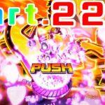 【パチンコ】Pハイスクール・フリート Part.22【実機配信】