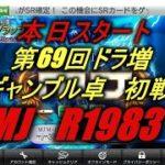 【MJ麻雀】 R(1983)第69回ドラ増ギャンブル卓R50 初戦です