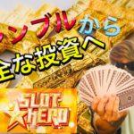 スロットで勝つために【ギャンブルと投資の違い】SLOT☆HERO