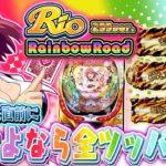 #StayHome 2019年の実践!撤去前にさよなら全ツッパ!CRぱちんこRio -Rainbow Road- 299ver. パチンコ実践!<平和>【たぬパチ!】