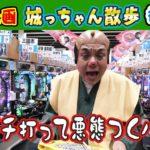 パチンコパチスロまっぽしTV#139 【新企画】城っちゃん散歩 (後半)