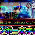 <リメイクVer>【CR真・北斗無双】-パチンコ実践 No.1-お前はもう死んでいる!