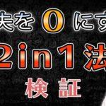 【ジパングカジノ研究所 Vol.87】損失を0にできるモンテカルロ法亜種「2in1法」検証(ヨーロピアンルーレット)
