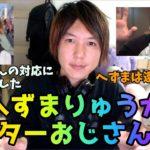 迷惑YouTuberへずまりゅうがシバターさんへ凸…パチンコ店を出禁で逮捕か…?/よりひとの木村花さんに対する動画が気持ち悪い…