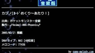 カジノ[カードめくり~あたり!] (ポケットモンスター金銀) by ♂Animal-006-Phoenix♂ | ゲーム音楽館☆