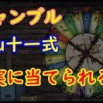 【rust】ギャンブル、yuu十一式儲け方。もう働く必要はない。。。