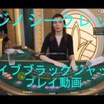 【カジノシークレット】ライブブラックジャックプレイ動画