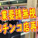パチンコ店都道府県別の動き 営業再開をするホールが続出