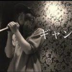 [おまけつき]ギャンブル 椎名林檎 カラオケ歌ってみた