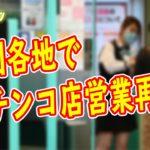 パチンコ店営業再開 東京大阪はまたしても公表の動きが