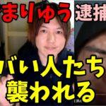 へずまりゅう、パチンコ屋に訴えられて逮捕か?…神戸でヤバい人たちに襲われる…