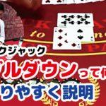 【カジノ攻略】誰でもできるブラックジャックで勝率アップする方法を教えます!知らないと損するダブルダウンを検証(初心者向け)