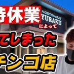コロナの影響で潰れてしまったパチンコ店と私なりの考察!!【速報】