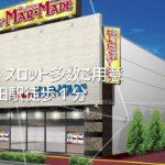 五反田駅でパチンコ屋が評判のマーメイド五反田店