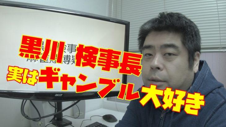 ギャンブル専門家が黒川検事長、麻雀賭博事件を解説します。