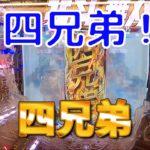 【パチンコ北斗無双】初チャンネル開設!!初回からこれでいいのか・・・