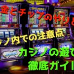 カジノでの遊び方徹底攻略!