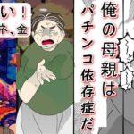 【漫画】パチンコ依存症のトメが金のために嫁の家へ→「俺の母親はパチンコ依存症だ」気付くのが遅かった旦那と義母の末路…