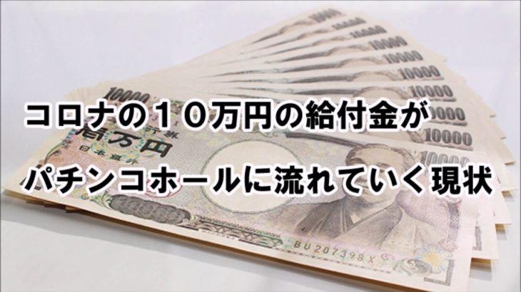 コロナの10万円の給付金がパチンコホールに流れていく現状