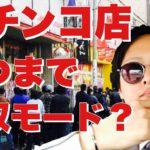 【回収】緊急事態宣言解除後、コロナ営業再開のパチンコ店の回収モードはいつまで?何故か東京都だけ休業要請が解除されない?!