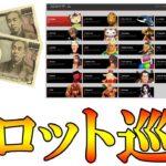 オンラインカジノのスロット巡り実況!資金は2万円!