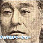 【ギャンブル黙示録】ナチュラルチャーシュー