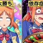 【アニメ】カジノのギャンブルで破滅するとどうなるのか【マンガ/漫画動画】