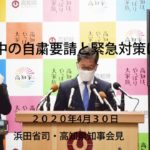 【高知新聞】4月30日の知事会見 パチンコ店は県外客断って