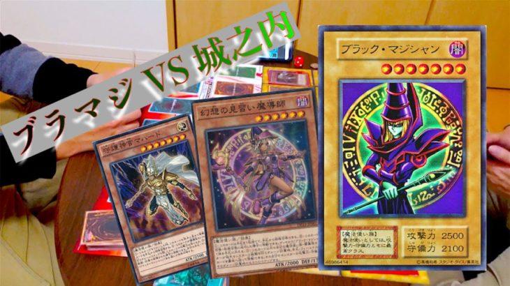 【遊戯王】城之内vsブラック・マジシャン!遊戯のエースモンスターをギャンブルデッキで倒すことはできるのか?【原作再現】