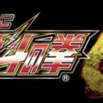 #00 時間も遅いので、いきなりバトルモード! CR北斗の拳6 『実機LIVE配信』【たぬパチ!】