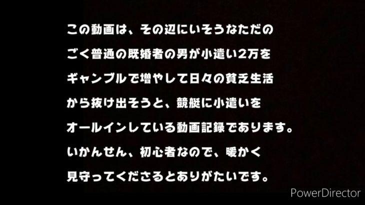 三十路男のギャンブル道02