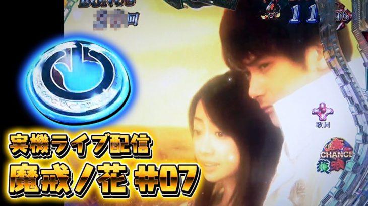 #07 CR牙狼魔戒ノ花 『実機LIVE配信』【たぬパチ!】