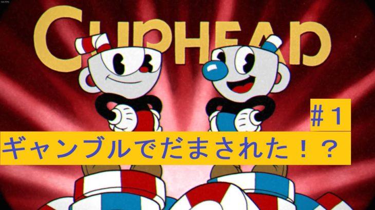 【ぼっち実況】ギャンブルでだまされた兄弟の話#1(リベンジ)