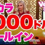 バカラで1000ドル一発オールイン勝負!@ベラジョンカジノ【カメノマックスさんのオンラインカジノ投稿動画】