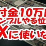 【雑談】給付金10万円、ギャンブルに使うくらいならFXやれば??【大学名公開!】