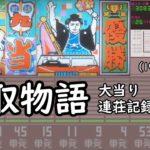 【レトロパチンコ実機動画】「初代」綱取物語 大当り・連荘記録動画集 【平和・1993】Japanese SUMO Story Chance Directed Movie