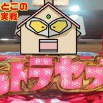 【ぱちんこ ウルトラセブン2 Light Version】お家男(おうちおとこ)の第29話~今さらすぎる台の実戦~【Oh~】