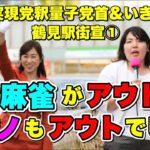 賭け麻雀がアウトならカジノもアウトでしょ!幸福実現党 釈量子党首&いき愛子(神奈川)2020年6月7日 鶴見駅街宣
